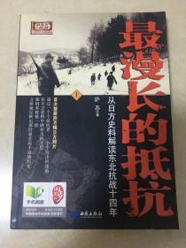 最漫长的抵抗:从日方史料解读东北抗战十四年 上册