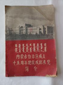 内蒙古自治区成立十五周年建设成就展览简介(1947-1962)