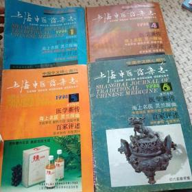 上海中医药杂志(1994年1.4.5.6)4册合售