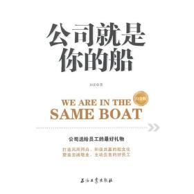 公司就是你的船·白金版❤ 田雷 著9787518302413✔正版全新图书籍Book❤