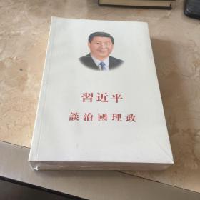 习近平谈治国理政(中文繁体)(平装)