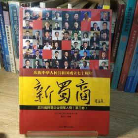新蜀商:四川民营企业领军人物(第三卷)