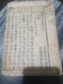 早期潮州课本,监本诗经白文   (卷三、卷四),友芝堂