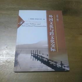 外国文化与跨文化交际