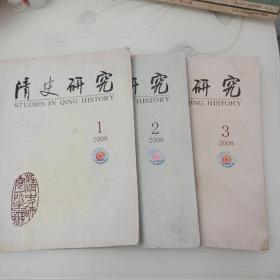 清史研究2008年1,2,3期,三本合售