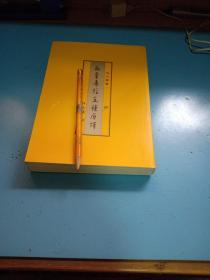 中华传统经典·无量寿经五种原释
