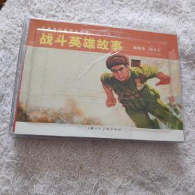 战斗英雄故事连环画:全两册 黄继光 邱少云 未拆封