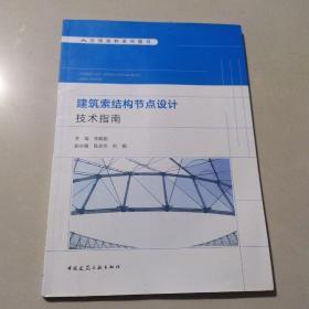 建筑索结构节点设计技术指南