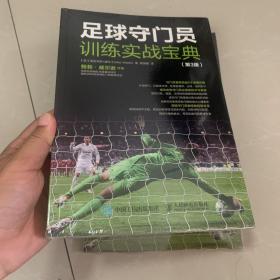 足球守门员训练实战宝典(第3版)