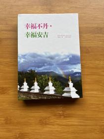幸福不丹·幸福安吉