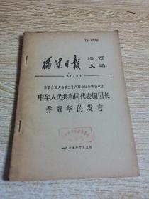 福建日报活页文选--中华人民共和国代表团团长乔冠华的发言