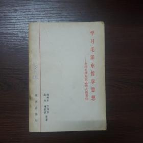 学习毛泽东哲学思想——介绍毛泽东同志的八篇著作