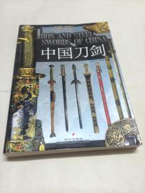 中国刀剑 【一版一印】