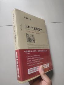 五百年来谁著史(第三版):1500年以来的中国与世界【未开封】