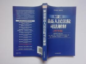 解读最高人民法院司法解释(2007年卷)