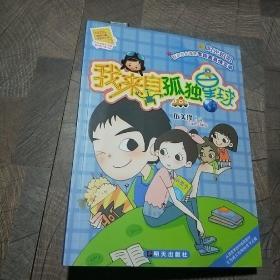 阳光姐姐小书房:我来自孤独星球