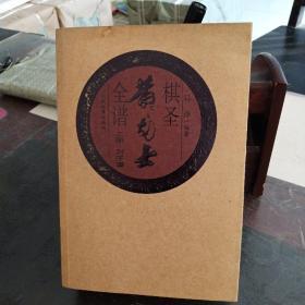 棋圣黄龙士全谱.上册.对子谱