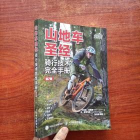 山地车圣经:骑行技术完全手册(第2版)