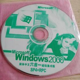 光盘Windows2000简体中文六合一超级集成版