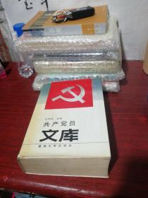 共产党员文库