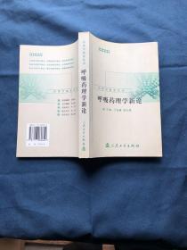 药理学新论丛书·呼吸药理学新论  原版书