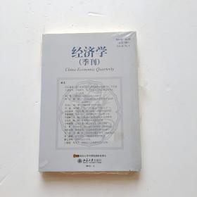 经济学(季刊)(第18卷第3期) 北京大学出版社