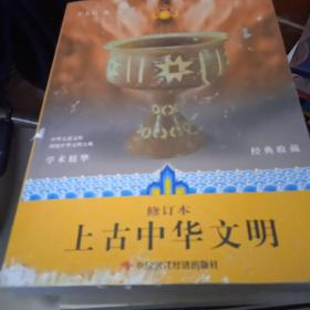 上古中华文明 修订本 经典收藏