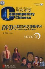 当代中文2:DVD大型对外汉语教学片