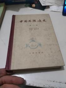 中国思想通史第二卷