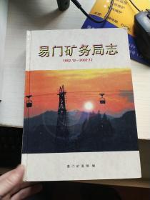 易门矿务局志1952.12-2002.12