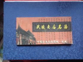 武威文庙名匾