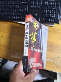 文革前十年的中国