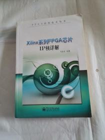 FPGA应用技术丛书:Xilinx系列FPGA芯片IP核详解