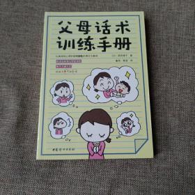 父母话术训练手册(平未翻阅)