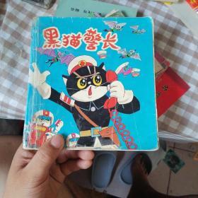 黑猫警长(1—4合订本)