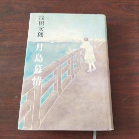 月岛慕情(日文原版)