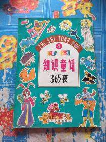 彩图知识童话365夜(4)