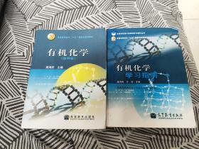 有机化学(第四版)+有机化学学习指导