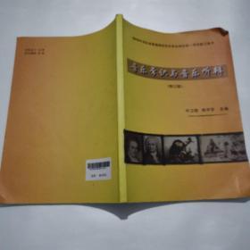 音乐常识与音乐听辩(修订版)