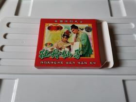 评剧《牡丹仙子》VCD(拆封可播放)谷文月、傅嘉祥(付家祥)。评剧牡丹仙子VCD
