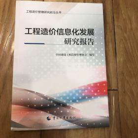 工程造价信息化发展研究报告 建筑概预算 中国建设工程造价管理协会
