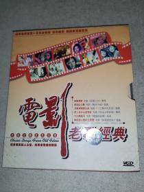 VCD: 电影老歌经典(一盒两碟)