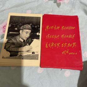 《毛主席万岁 万岁 万万岁》毛林合照老照片16张+林彪题词红外