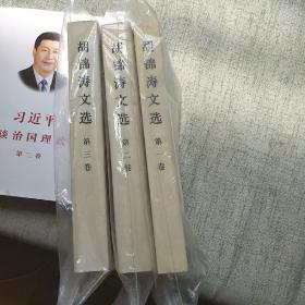 胡锦涛文选第一卷至第三卷