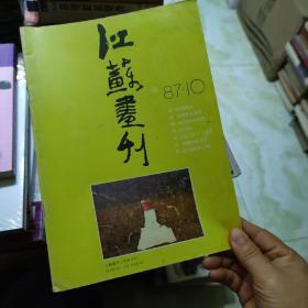 江苏画刊1987年第10期
