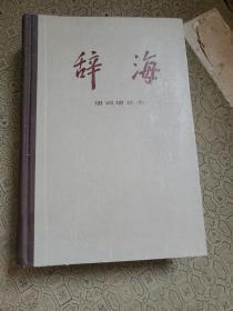 辞海 语词增补本
