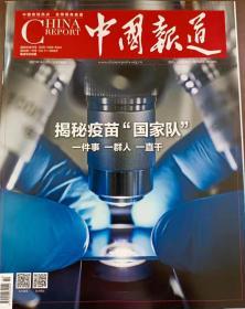 """中国报道杂志2021年1-2月合刊 揭秘疫苗""""国家队"""""""