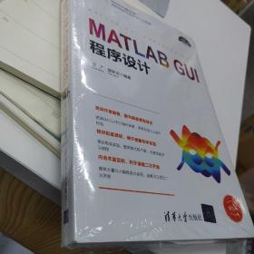 MATLAB GUI程序设计