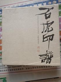 石虎印谱(套装共2册)