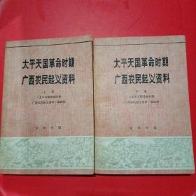太平天国革命时期广西农民起义资料